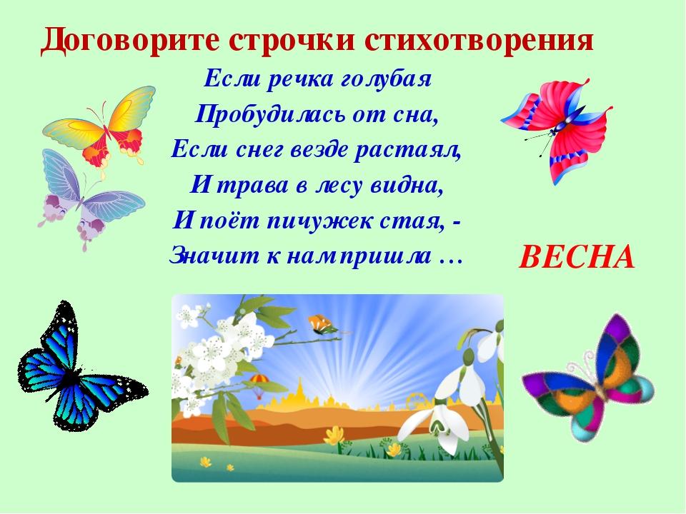 Договорите строчки стихотворения Если речка голубая Пробудилась от сна, Если...