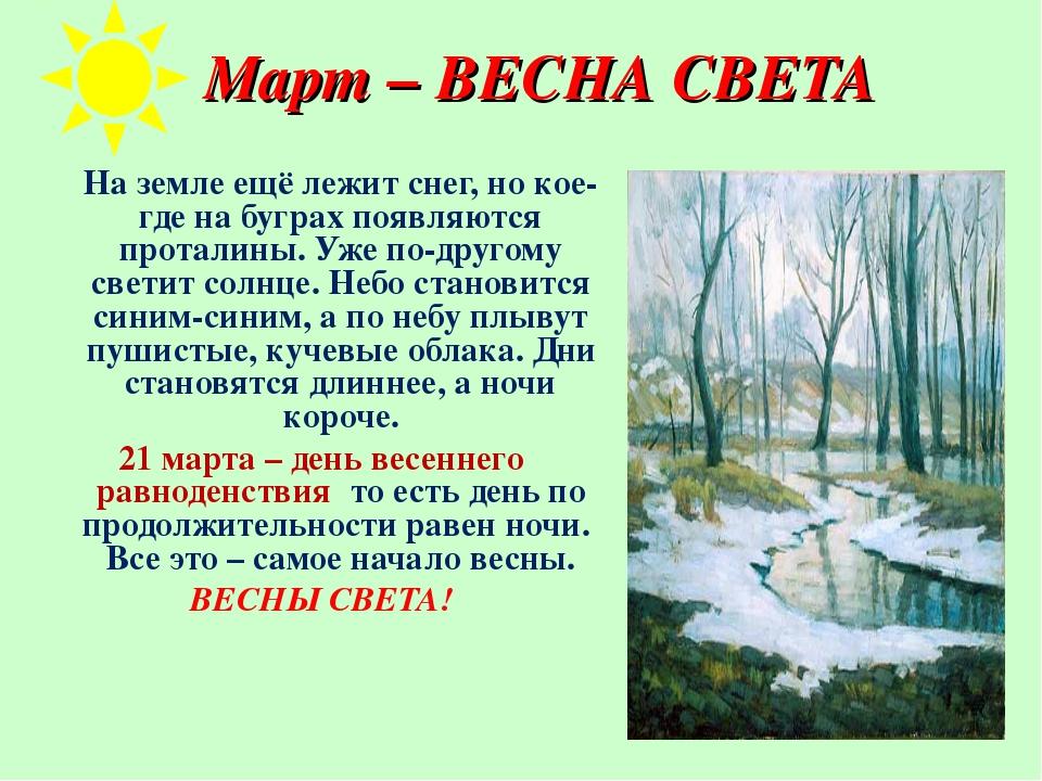 Март – ВЕСНА СВЕТА На земле ещё лежит снег, но кое-где на буграх появляются п...
