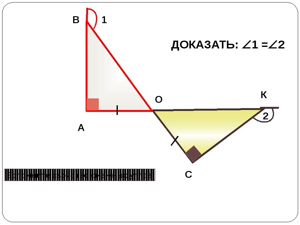 1 2 А В О С К ДОКАЗАТЬ: 1 =2 Вспомните свойство смежных углов