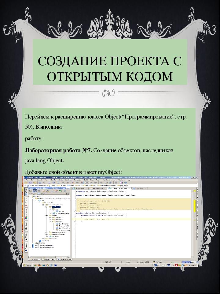 """СОЗДАНИЕ ПРОЕКТА С ОТКРЫТЫМ КОДОМ Перейдем к расширению класса Object(""""Програ..."""