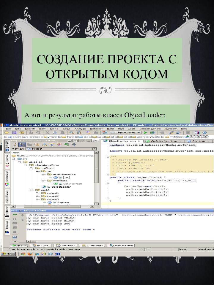 СОЗДАНИЕ ПРОЕКТА С ОТКРЫТЫМ КОДОМ А вот и результат работы класса ObjectLoader: