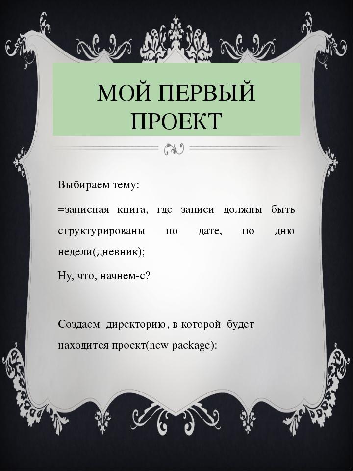 МОЙ ПЕРВЫЙ ПРОЕКТ Выбираем тему: =записная книга, где записи должны быть стру...