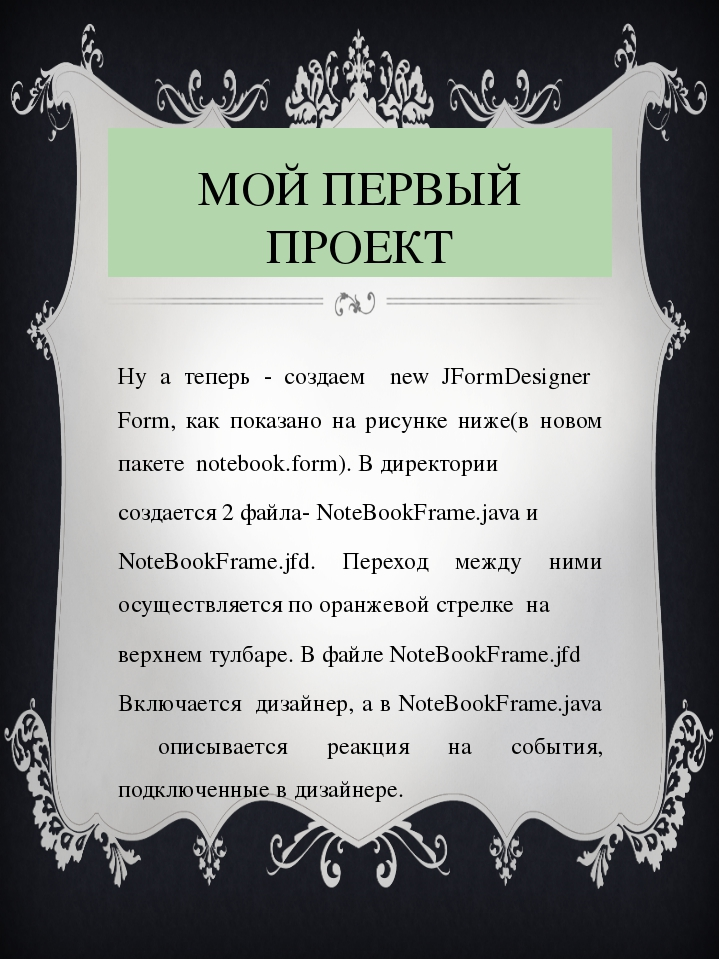 МОЙ ПЕРВЫЙ ПРОЕКТ Ну а теперь - создаем new JFormDesigner Form, как показано...