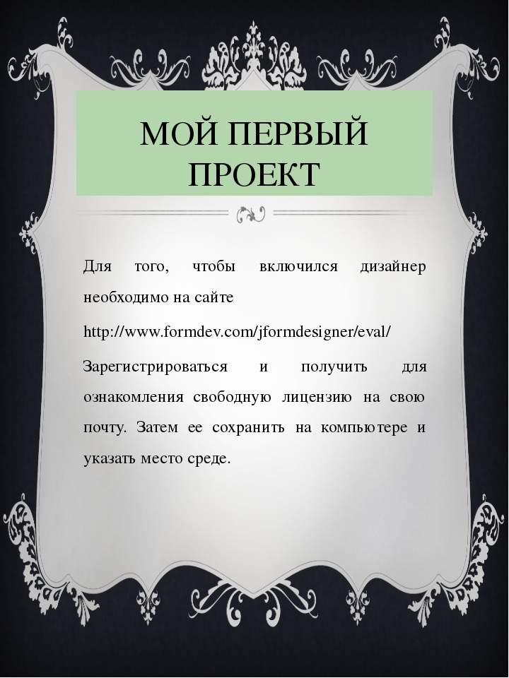 МОЙ ПЕРВЫЙ ПРОЕКТ Для того, чтобы включился дизайнер необходимо на сайте http...
