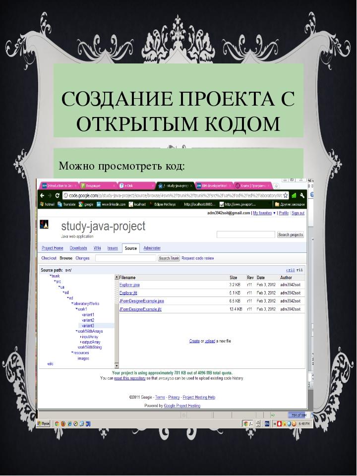 СОЗДАНИЕ ПРОЕКТА С ОТКРЫТЫМ КОДОМ Можно просмотреть код: