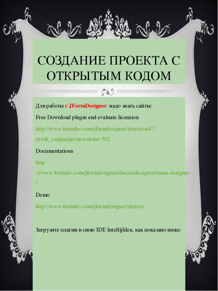 СОЗДАНИЕ ПРОЕКТА С ОТКРЫТЫМ КОДОМ Для работы с JFormDesigner надо знать сайты...
