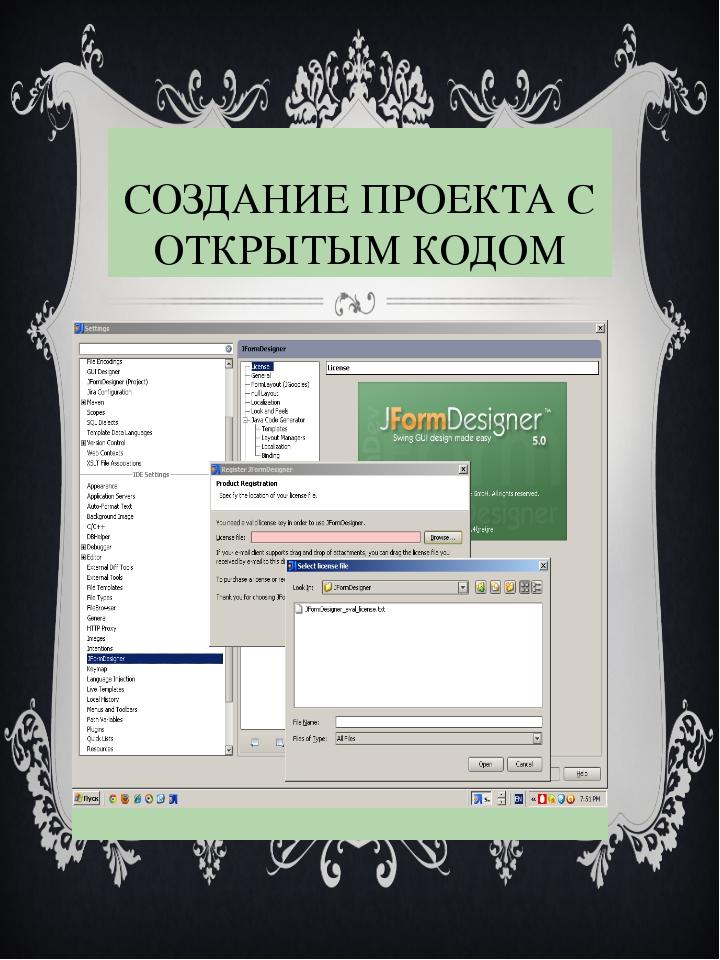 СОЗДАНИЕ ПРОЕКТА С ОТКРЫТЫМ КОДОМ и укажите файл лицензии: