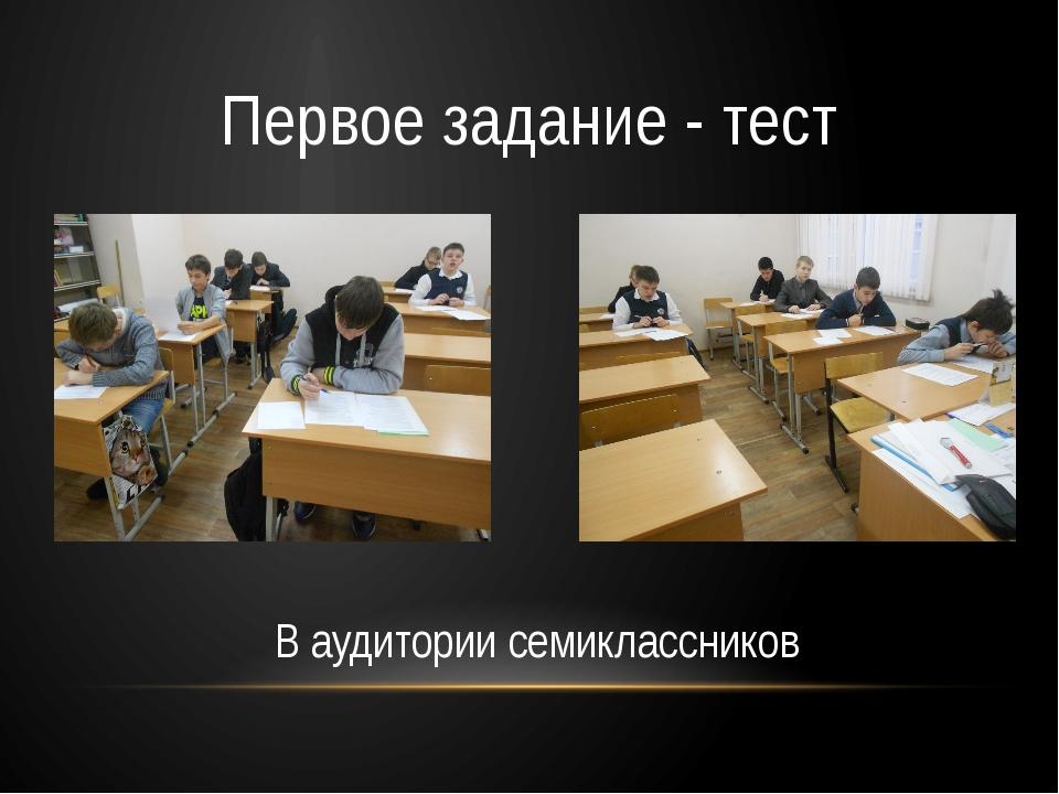 Первое задание - тест В аудитории семиклассников