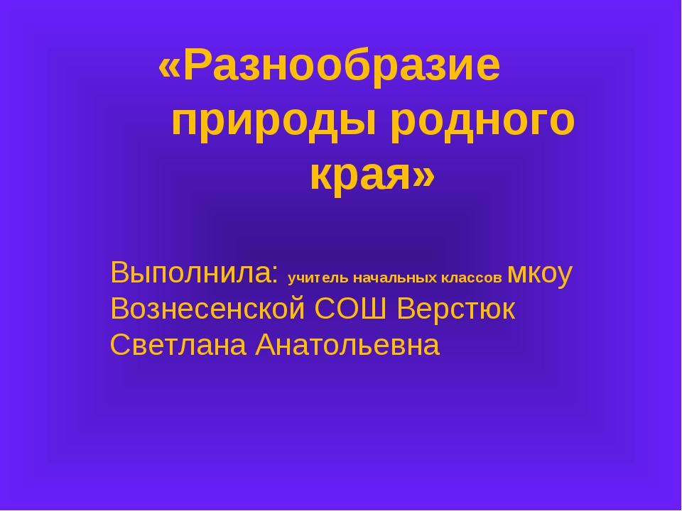 «Разнообразие природы родного края» Выполнила: учитель начальных классов мко...