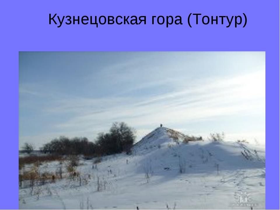 Кузнецовская гора (Тонтур)