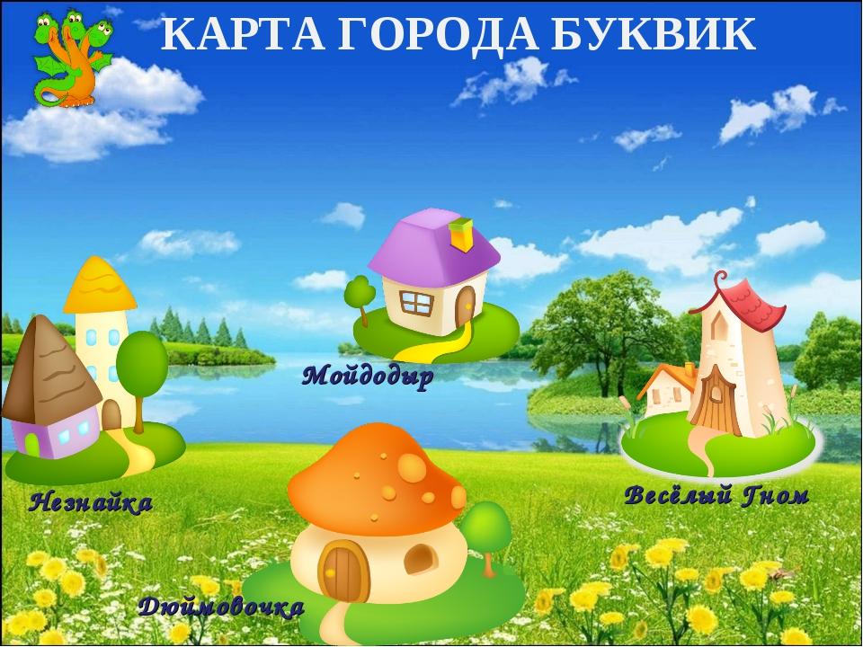 КАРТА ГОРОДА БУКВИК Мойдодыр Весёлый Гном Дюймовочка Незнайка