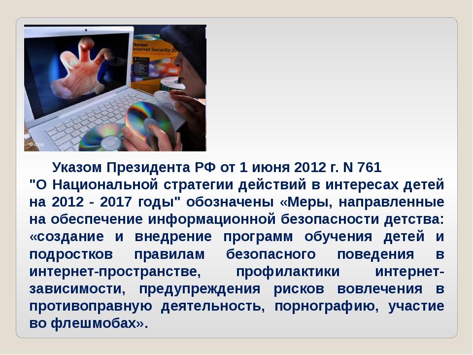 """Указом Президента РФ от 1 июня 2012 г. N 761 """"О Национальной стратегии дейс..."""
