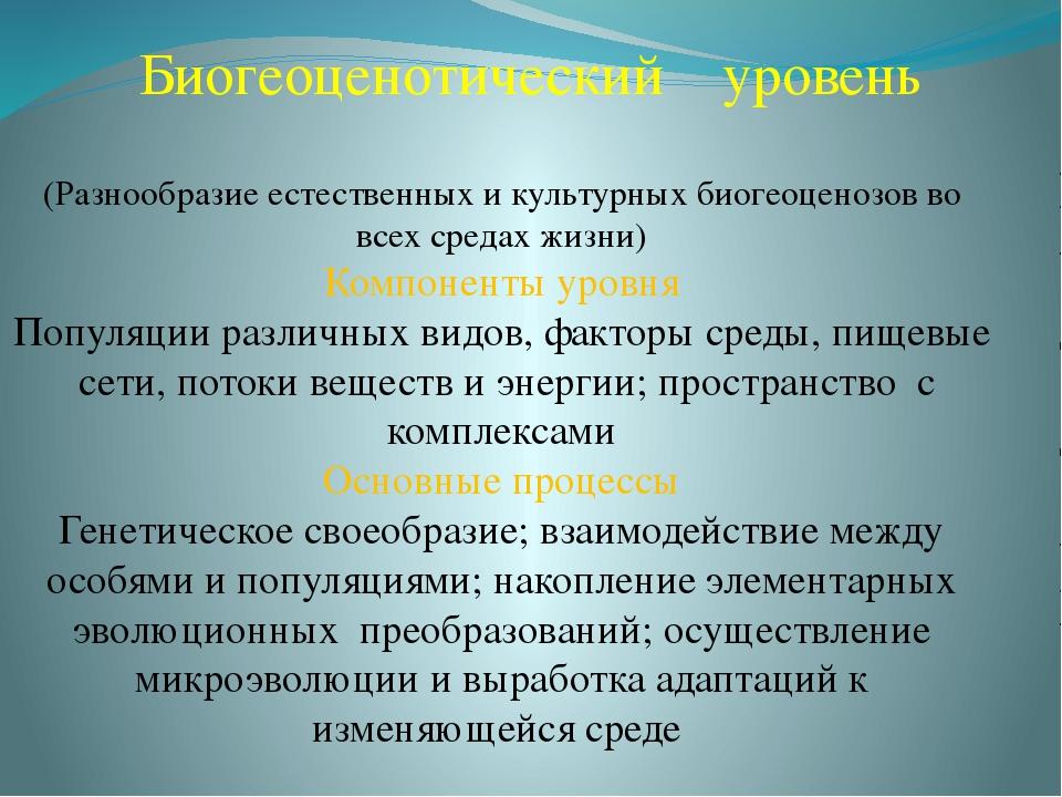 Биогеоценотический уровень (Разнообразие естественных и культурных биогеоцено...