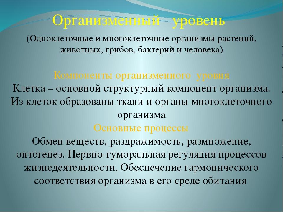 Организменный уровень (Одноклеточные и многоклеточные организмы растений, жив...