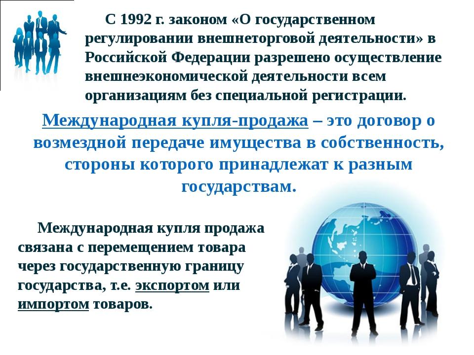 Международная купля-продажа – это договор о возмездной передаче имущества в с...
