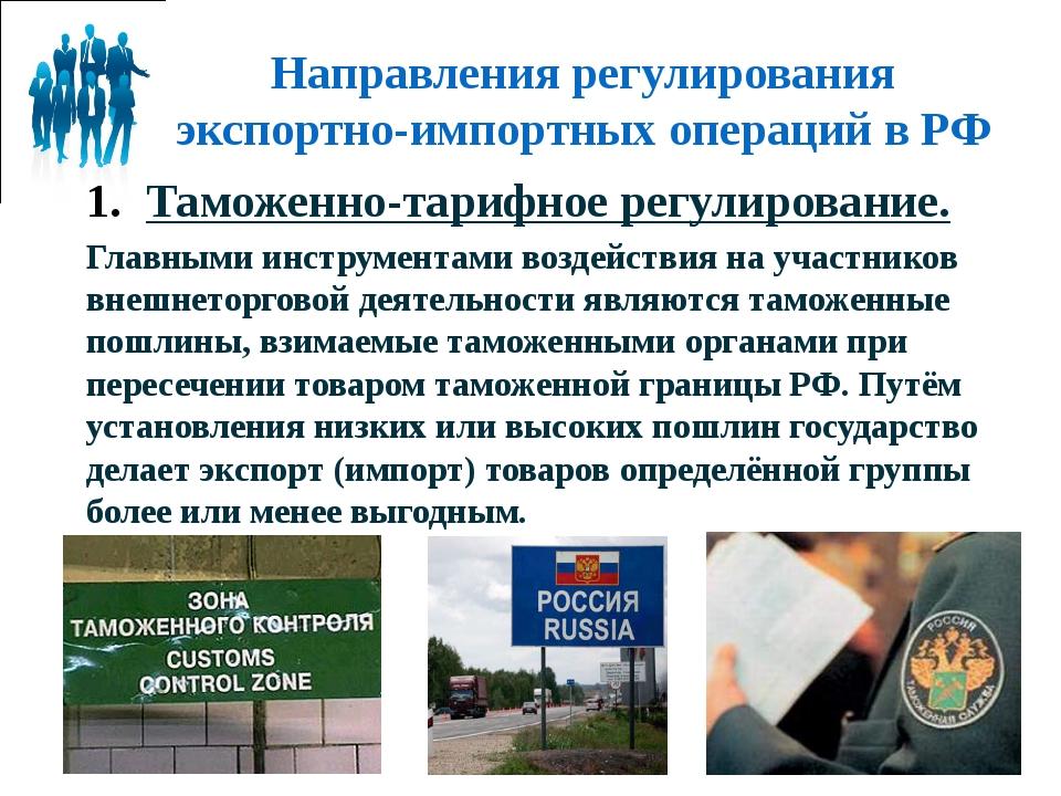 Направления регулирования экспортно-импортных операций в РФ Таможенно-тарифно...