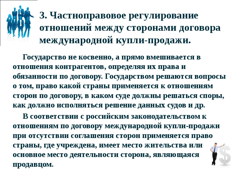 3. Частноправовое регулирование отношений между сторонами договора международ...