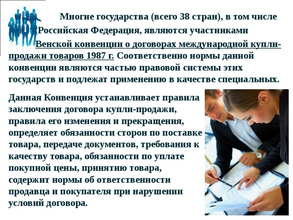 Многие государства (всего 38 стран), в том числе Российская Федерация, являю...