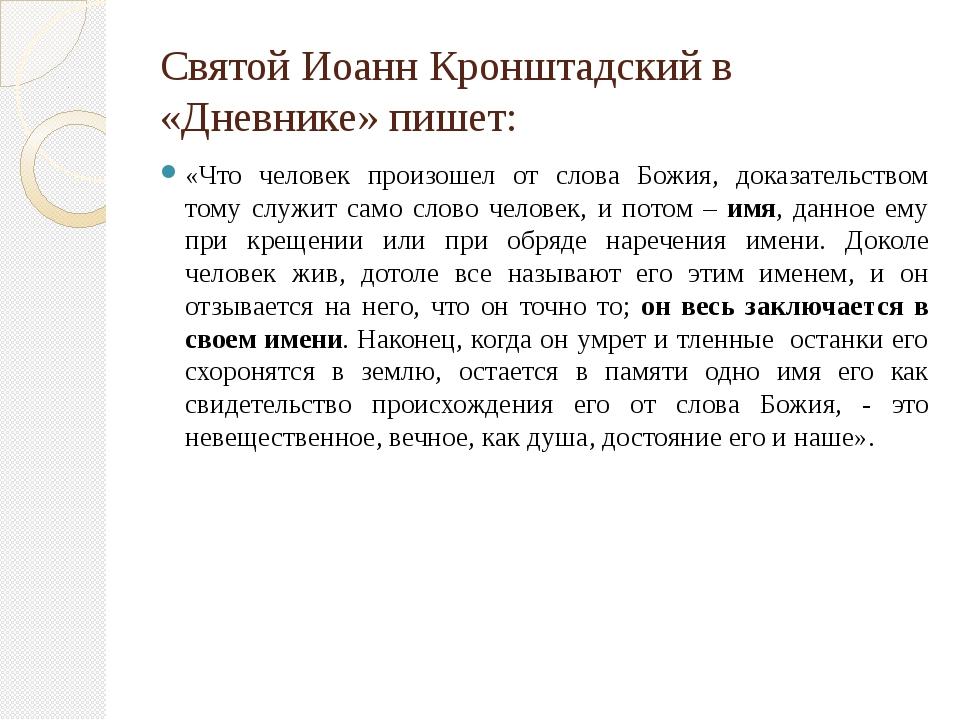 Святой Иоанн Кронштадский в «Дневнике» пишет: «Что человек произошел от слова...