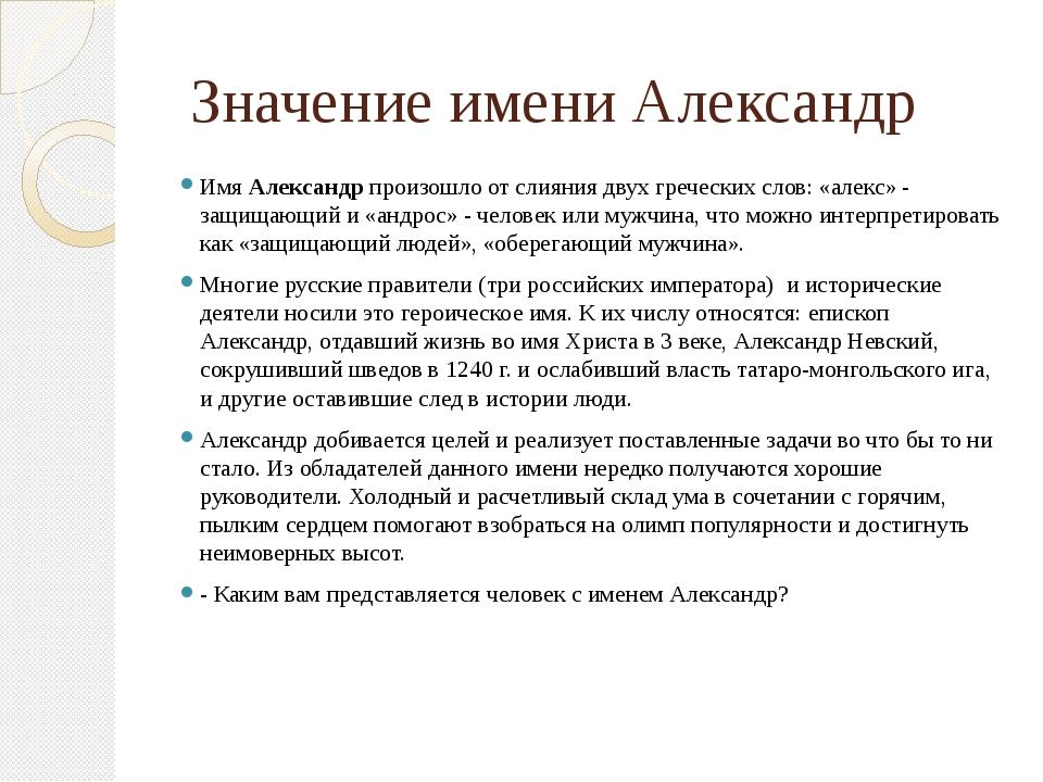 Значение имени Александр ИмяАлександрпроизошло от слияния двух греческих с...
