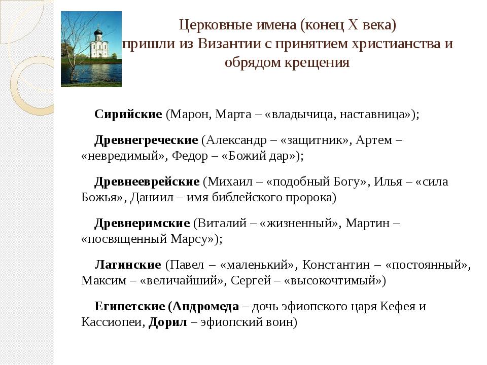 Церковные имена (конец Х века) пришли из Византии с принятием христианства и...