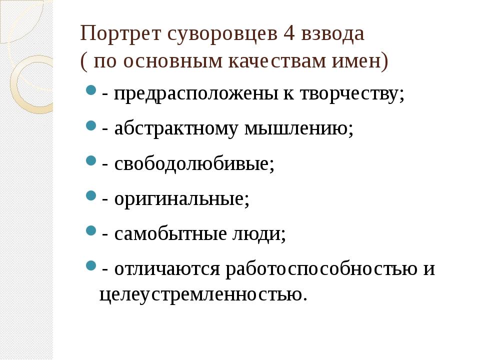 Портрет суворовцев 4 взвода ( по основным качествам имен) - предрасположены к...