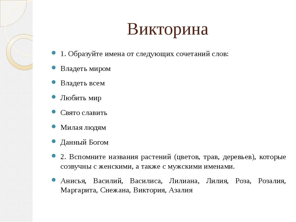 Викторина 1. Образуйте имена от следующих сочетаний слов: Владеть миром Владе...