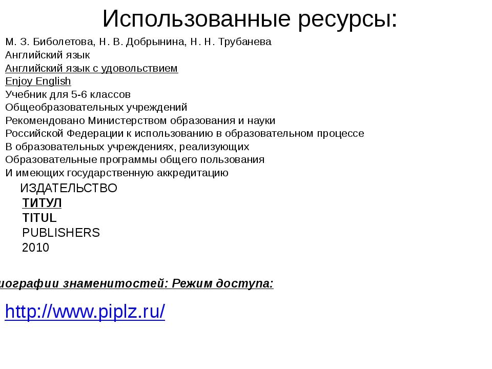 Использованные ресурсы: http://www.piplz.ru/ М. З. Биболетова, Н. В. Добрынин...