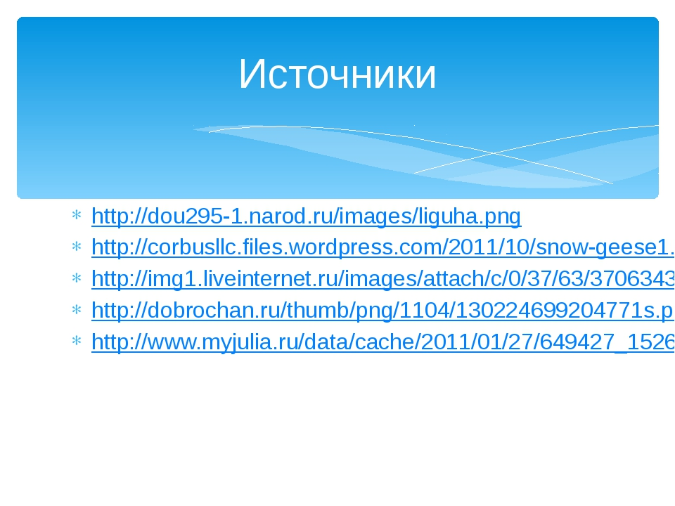 http://dou295-1.narod.ru/images/liguha.png http://corbusllc.files.wordpress.c