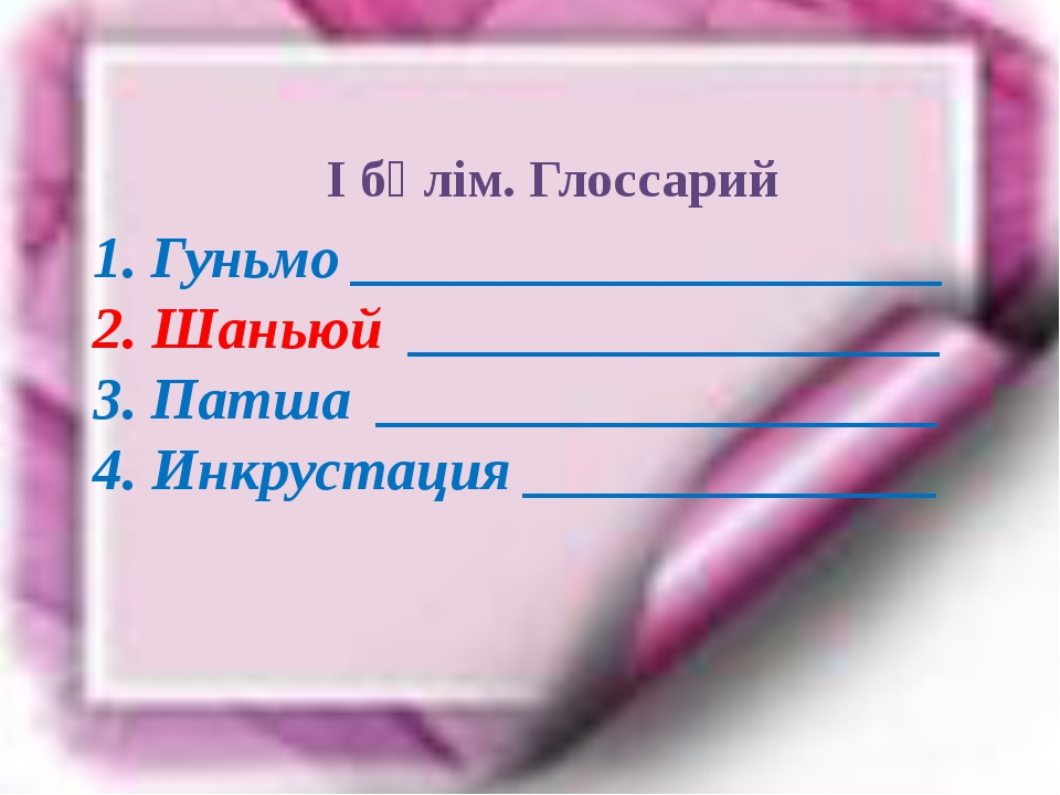 I бөлім. Глоссарий 1. Гуньмо ____________________ 2. Шаньюй ________________...