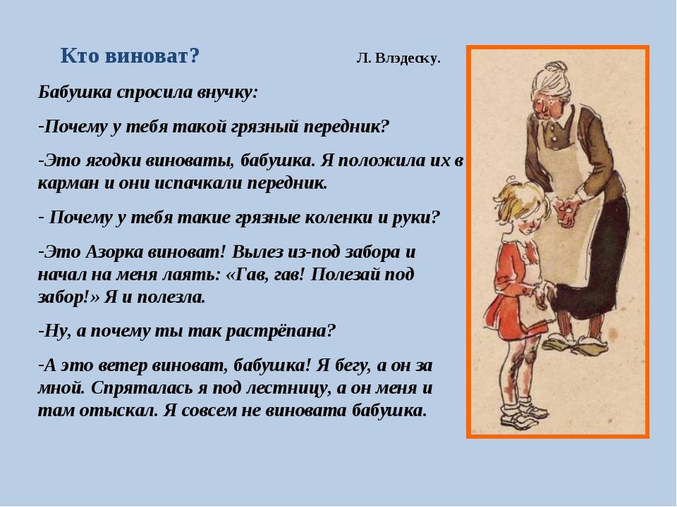 Кто виноват? Л. Влэдеску. Бабушка спросила внучку: Почему у тебя такой грязны...