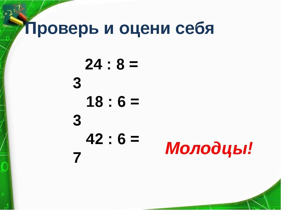 Проверь и оцени себя Найди частное чисел 24 и с, если с = 3, с = 4, с = 24, с...