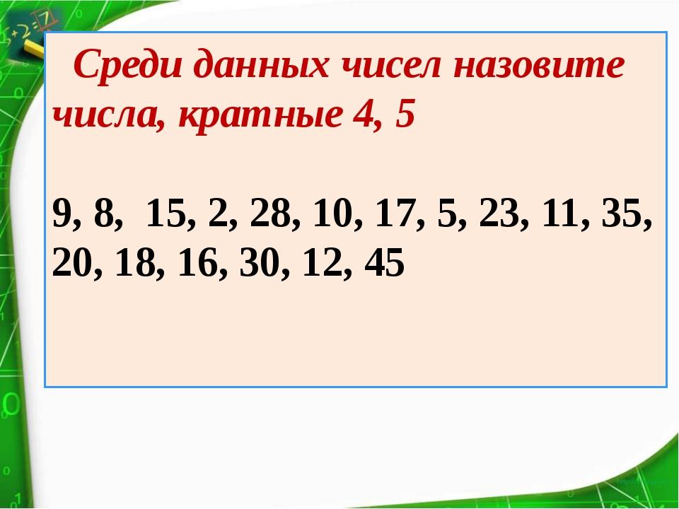 Среди данных чисел назовите числа, кратные 4, 5 9, 8, 15, 2, 28, 10, 17, 5,...