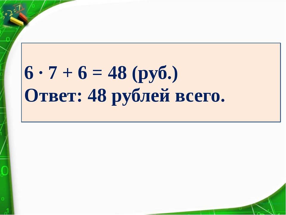 Проверь и оцени себя I вариант II вариант 6 x 8 = 48 7 x 6 = 42 6 x 6 = 36 52...