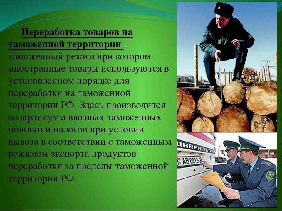 Переработка товаров на таможенной территории – таможенный режим при котором...