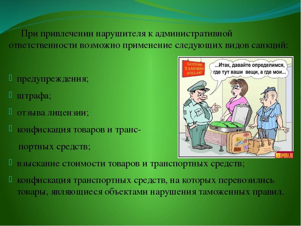 При привлечении нарушителя к административной ответственности возможно приме...