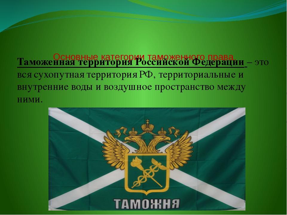 Основные категории таможенного права. Таможенная территория Российской Федер...