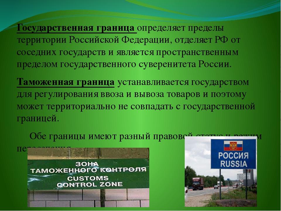 Государственная граница определяет пределы территории Российской Федерации, о...