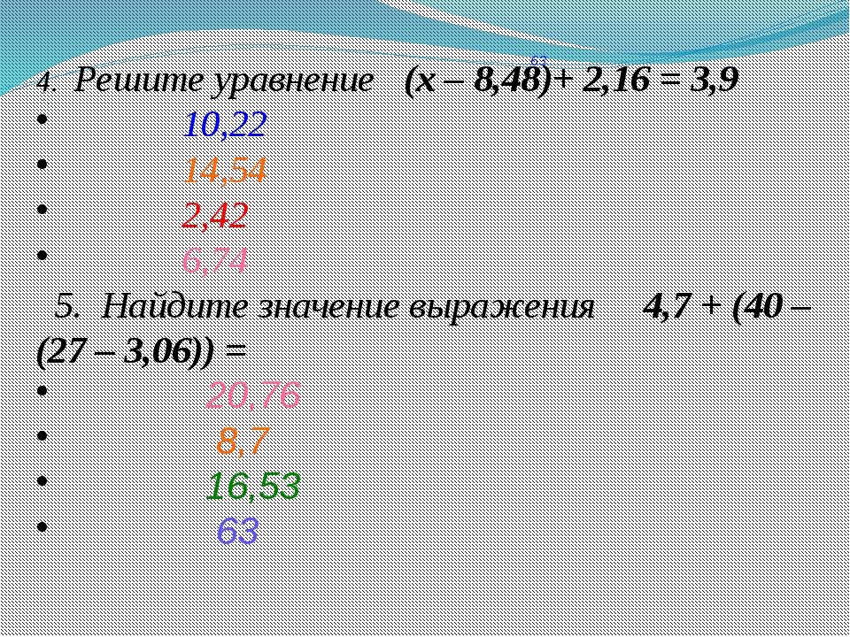 3  4 2 5                  4. Решите уравнен...