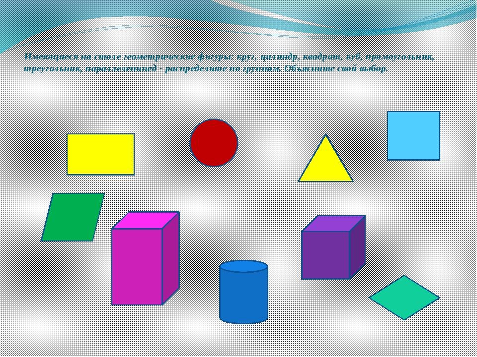 Имеющиеся на столе геометрические фигуры: круг, цилиндр, квадрат, куб, прямо...