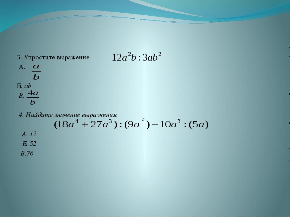 3. Повторение. Вспомним 1)правило умножения натурального числа на обыкновенну...