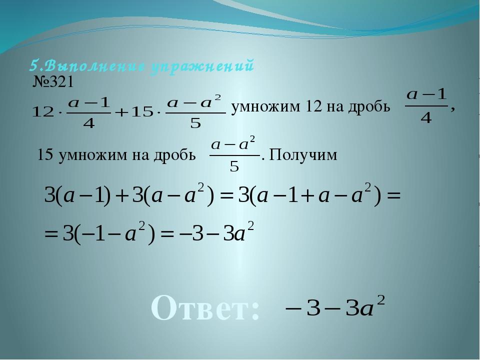 №322 Умножим левую и правую части уравнения на 4, получим уравнение вида: