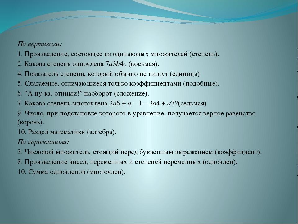 IV Дом. задание Вариант А (на «3») №318(2,4)- преобразуйте в многочлен произв...