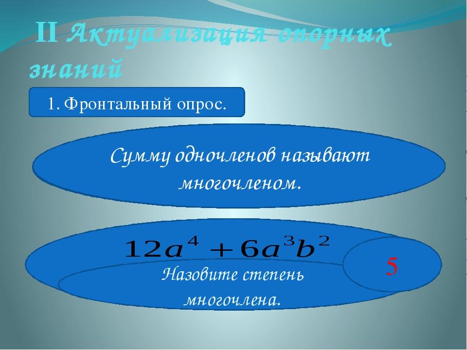 II Актуализация опорных знаний Что называют многочленом? 1. Фронтальный опро...