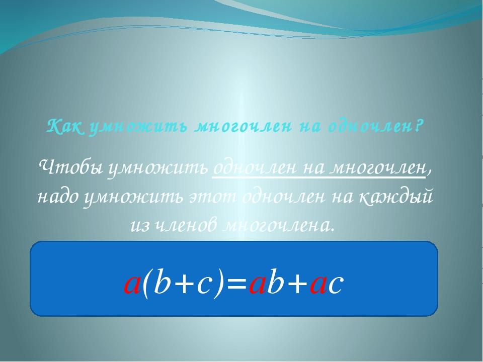 Как умножить многочлен на одночлен? Чтобы умножить одночлен на многочлен, над...