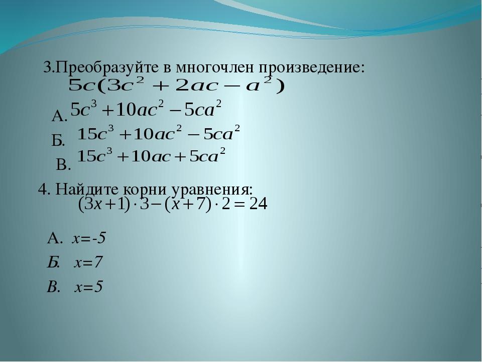 Тест В. 1. Найдите разность многочленов и А. Б. В. 2. Упростите выражение 3х...