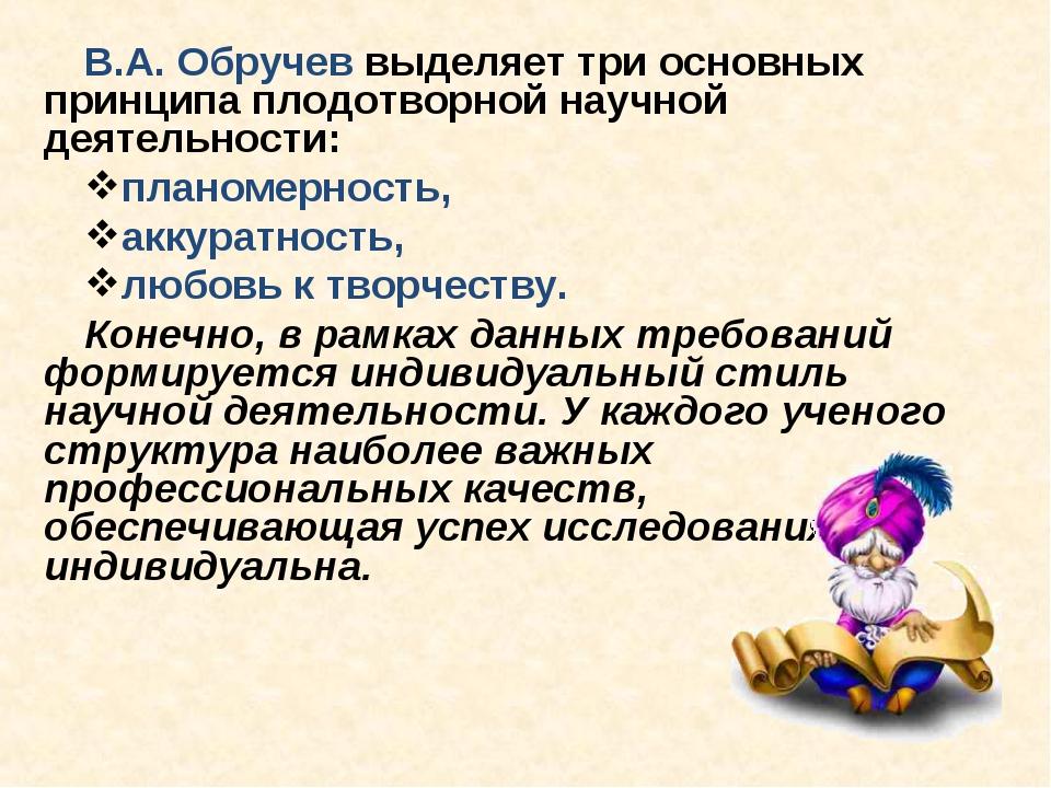 В.А. Обручев выделяет три основных принципа плодотворной научной деятельности...