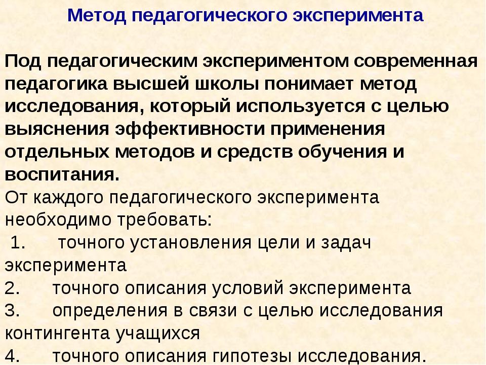 Метод педагогического эксперимента  Под педагогическим экспериментом соврем...