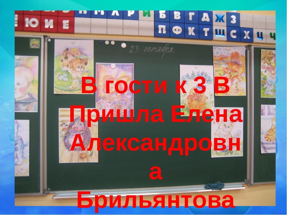 В гости к 3 В Пришла Елена Александровна Брильянтова
