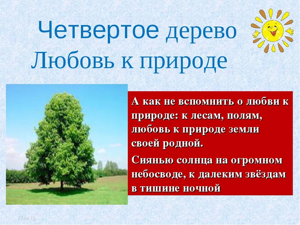 Четвертое дерево Любовь к природе А как не вспомнить о любви к природе: к л...